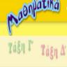 Μαθηματικά Γ΄και Δ΄