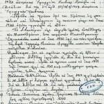 Ιστορία του Διταξίου Δημ. Σχ. Βαμβακόπουλου από το Ιστορικό Αρχείο Κρήτης