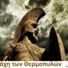 Η Μάχη των Θερμοπυλών Κεφ. 17 Ιστορίας Δ'