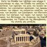 """Ένα πανέμορφο βίντεο για μια Ελλάδα που αγαπάμε, """"Η Ελλάδα από ψηλά"""""""