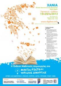 Μαθητικό Φεστιβάλ Ψηφιακής Δημιουργίας - Χανιά 2013