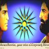 Μέγας Αλέξανδρος Δ΄Τάξη