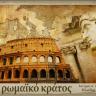 ΡΩΜΑΙΟΙ  Κεφ. 38-39-40  ΙΣΤΟΡΙΑ  Δ΄ Δημοτικού