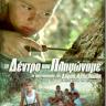 """""""Το Δέντρο που πληγώναμε"""" του Δήμου Αβδελιώδη , μια  πολυβραβευμένη ταινία που μυρίζει καλοκαίρι, μαστίχα και Ελλάδα"""