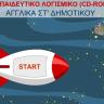 online Λογισμικό Αγγλικών Στ΄ Δημοτικού