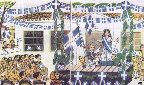 """Για να θυμούνται οι παλιότεροι - """"Γαλανόλευκη σημαία σαν περνάς καμαρωτά ποια ματάκια δεν δακρύζουν ποια καρδούλα δεν χτυπά"""""""