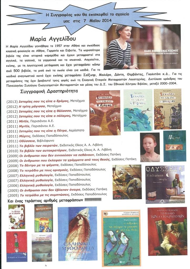 Η συγγραφέας Μαρία Αγγελίδου στο σχολείο μας στις 7 Μαΐου