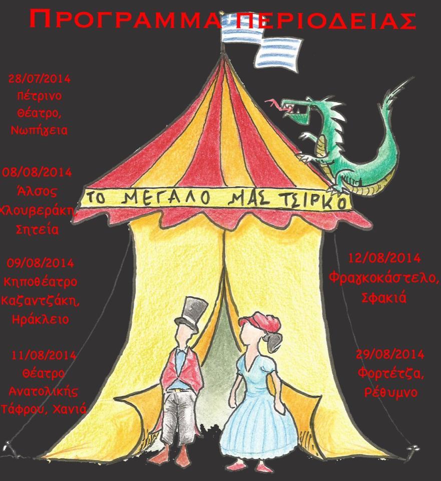 Το μεγάλο μας τσίρκο