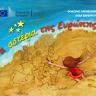 Τα αστέρια της Ευρώπης  (Ευχαριστήριο)
