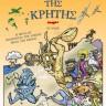 3 Βιβλιοπαρουσιάσεις  ξεχωριστές ( Η Ιστορία της Κρήτης σε κόμικ - Όταν έφυγαν τ' αγάλματα - Η Φούσκα )