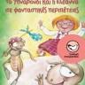 """""""Το Υπναρούδι και η Ελεάννα σε φανταστικές περιπέτειες"""", ένα εξαιρετικό παιδικό βιβλίο από μια """"πολλά υποσχόμενη"""" συμπατριώτισσά μας!!!!"""