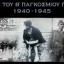 Ελληνική Ιστορία  1453-Σήμερα