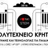 Μικροί επιστήμονες το Σάββατο στο Πολυτεχνείο Κρήτης